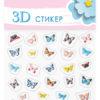 3D-Стикер R 07