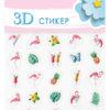 3D-Стикер R 09