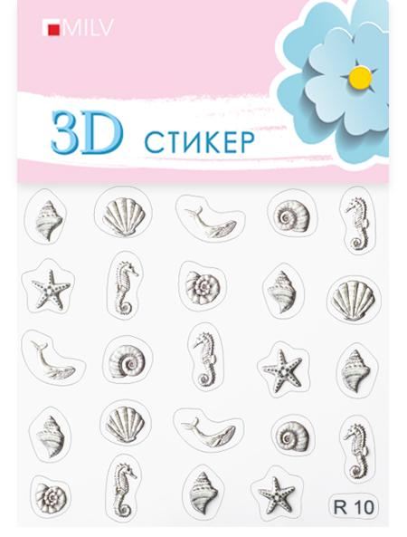 3D-Стикер R 10
