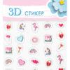 3D-Стикер R 13