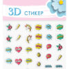 3D-Стикер R 14