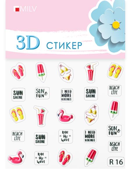 3D-Стикер R 16