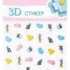 3D-Стикер R 20